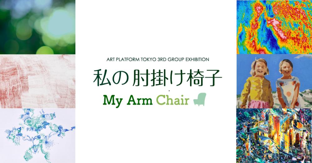 私の肘掛け椅子